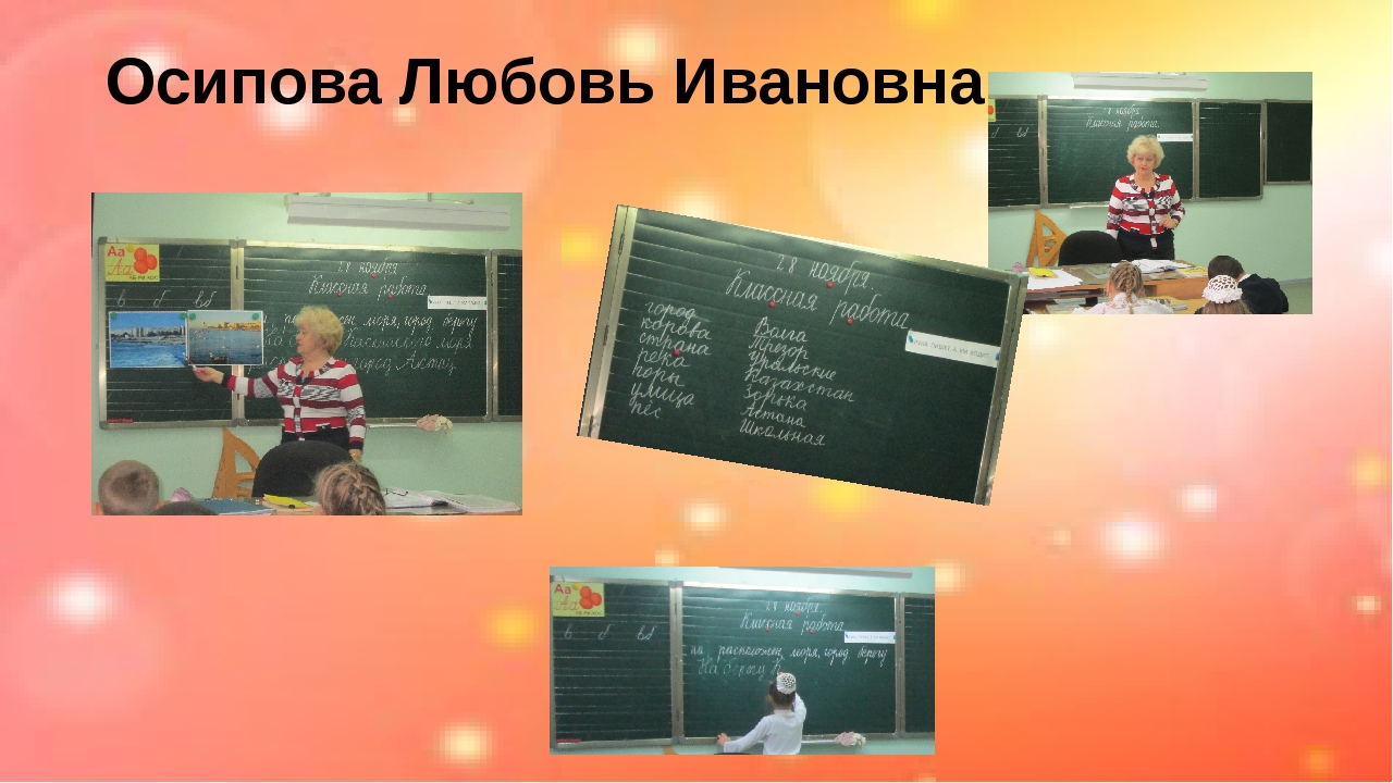 Осипова Любовь Ивановна