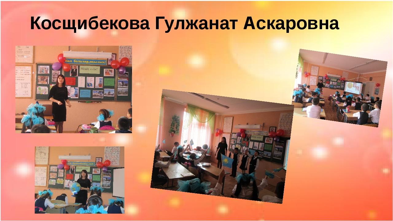 Косщибекова Гулжанат Аскаровна