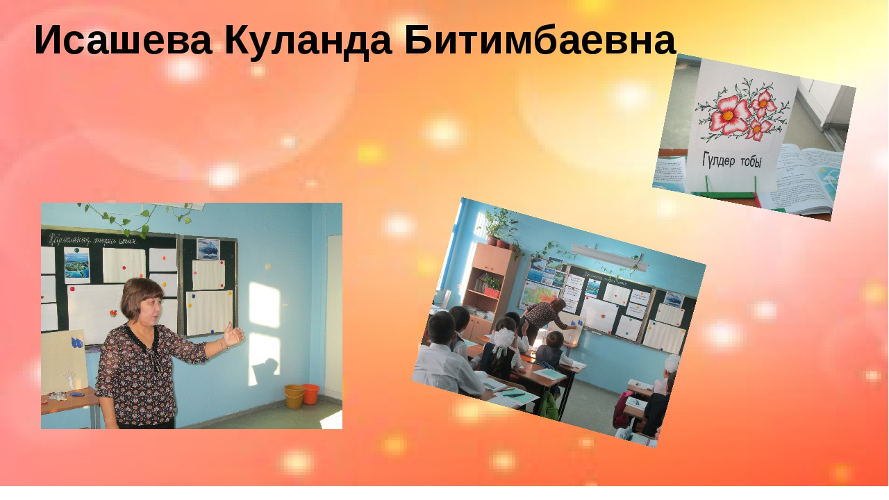 Исашева Куланда Битимбаевна