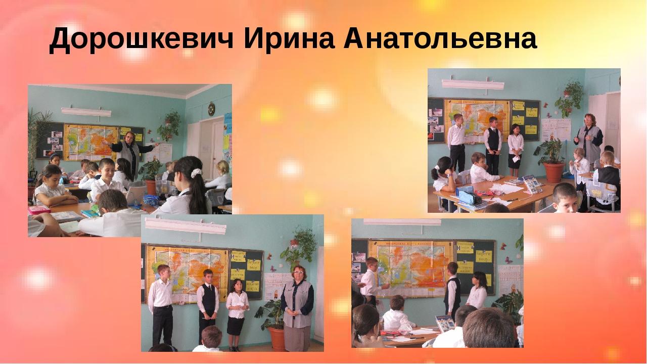 Дорошкевич Ирина Анатольевна