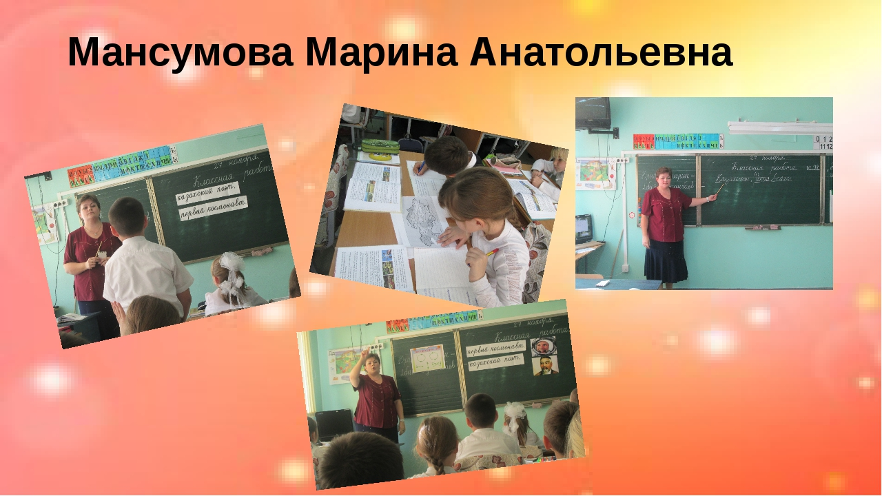 Мансумова Марина Анатольевна