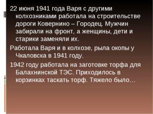 22 июня 1941 года Варя с другими колхозниками работала на строительстве дорог