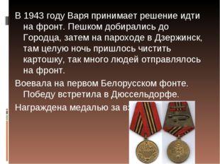 В 1943 году Варя принимает решение идти на фронт. Пешком добирались до Городц