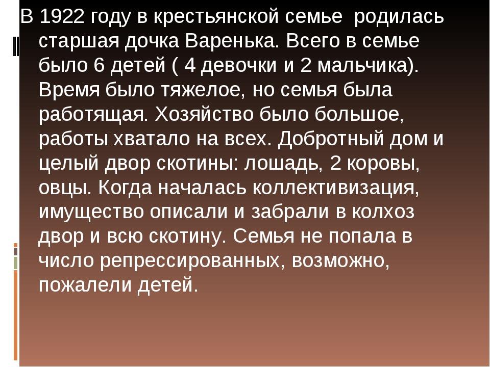 В 1922 году в крестьянской семье родилась старшая дочка Варенька. Всего в сем...