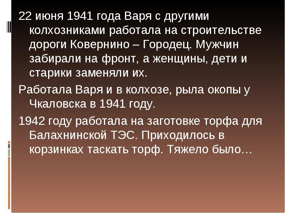 22 июня 1941 года Варя с другими колхозниками работала на строительстве дорог...