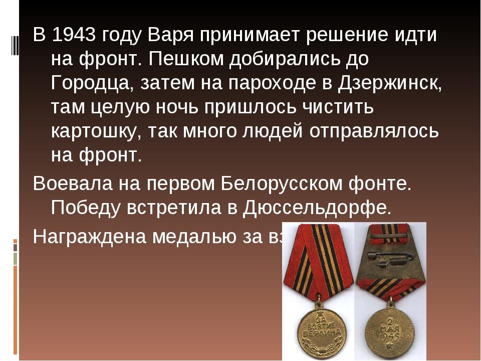 В 1943 году Варя принимает решение идти на фронт. Пешком добирались до Городц...