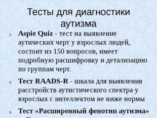 Тесты для диагностики аутизма Aspie Quiz- тест на выявление аутических черт