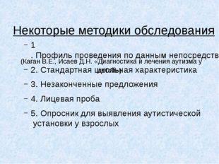 Некоторые методики обследования (Каган В.Е., Исаев Д.Н. «Диагностика и лечен