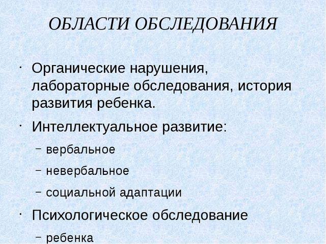 ОБЛАСТИ ОБСЛЕДОВАНИЯ Органические нарушения, лабораторные обследования, истор...