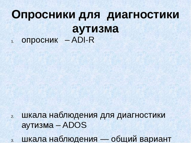 Опросники для диагностики аутизма опросник – ADI-R шкала наблюдения для диагн...