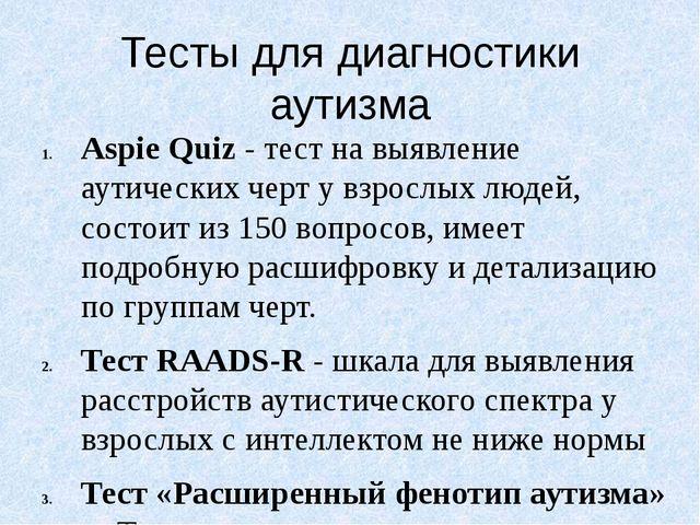 Тесты для диагностики аутизма Aspie Quiz- тест на выявление аутических черт...
