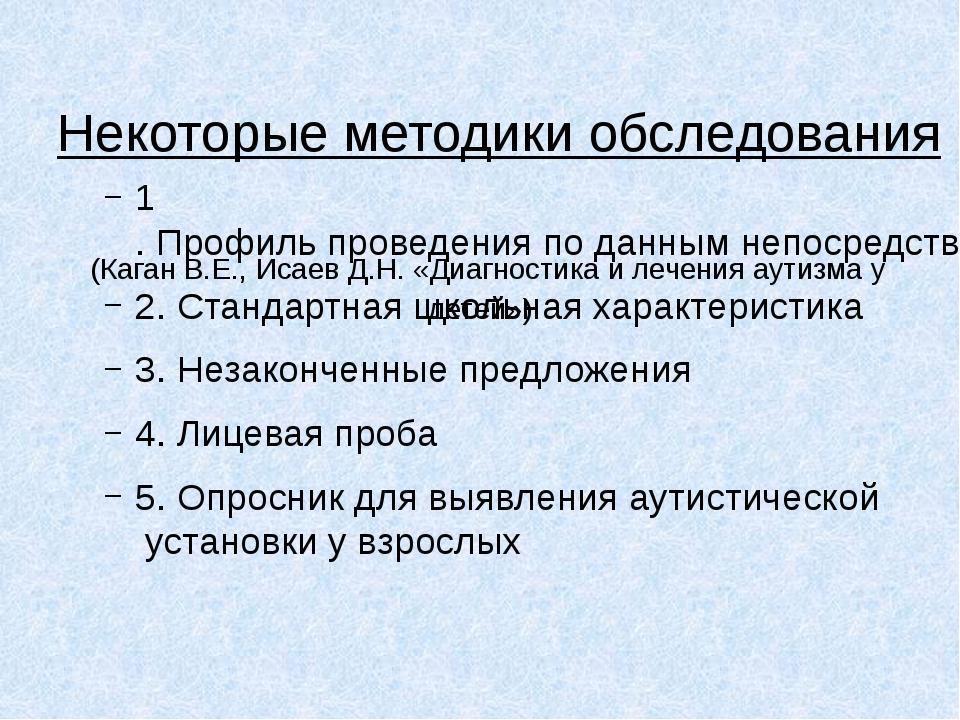 Некоторые методики обследования (Каган В.Е., Исаев Д.Н. «Диагностика и лечен...