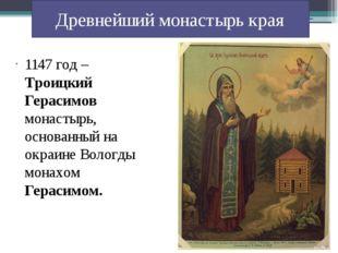 1147 год – Троицкий Герасимов монастырь, основанный на окраине Вологды монахо