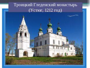 Троицкий Гледенский монастырь (Устюг, 1212 год)