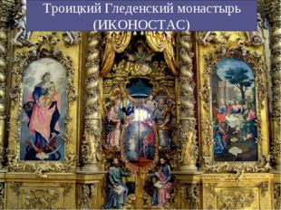 Троицкий Гледенский монастырь (ИКОНОСТАС)