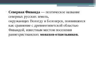 Северная Фиваида— поэтическое название северных русских земель, окружающихВ
