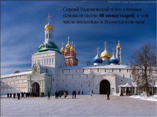 Сергий Радонежский и его ученики основали около 40 монастырей, в том числе не