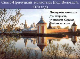 Построен монахом Дмитрием, учеником Сергия Радонежского. Спасо-Прилуцкий мона