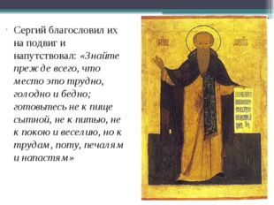 Сергий благословил их на подвиг и напутствовал: «Знайте прежде всего, что мес