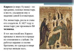 Кирилл (в миру Кузьма) – по преданию, основал монастырь в месте, указанном ем