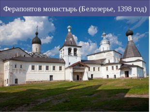 Ферапонтов монастырь (Белозерье, 1398 год)