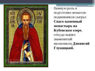 Важную роль в подготовке монахов-подвижников сыграл Спасо-каменный монастырь