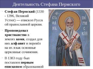 Стефан Пермский(1330 - 1396,Великий Устюг)—епископРусской православной ц