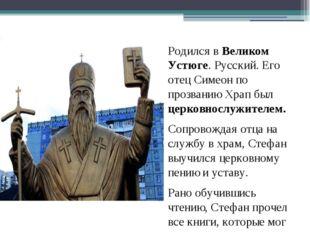 Родился вВеликом Устюге. Русский. Его отец Симеон по прозванию Храп был церк