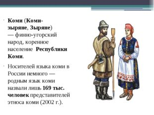 Коми(Коми-зыряне,Зыряне) —финно-угорский народ, коренное население Респуб