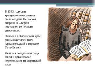 В 1383 году для крещенного населения была создана Пермская епархия и Стефан п