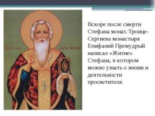 Вскоре после смерти Стефана монах Троице-Сергиева монастыря Епифаний Премудры