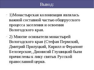 1)Монастырская колонизация являлась важной составной частью общерусского проц