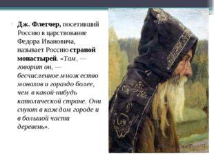 Дж. Флетчер, посетивший Россию в царствование Федора Ивановича, называет Росс