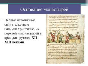 Первые летописные свидетельства о наличии христианских церквей и монастырей в