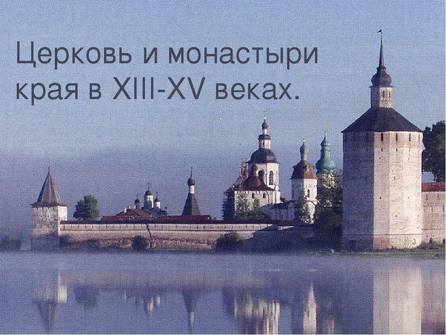 Церковь и монастыри края в XIII-XV веках.