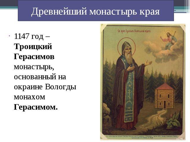 1147 год – Троицкий Герасимов монастырь, основанный на окраине Вологды монахо...