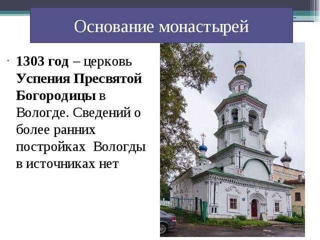 1303 год – церковь Успения Пресвятой Богородицы в Вологде. Сведений о более р...