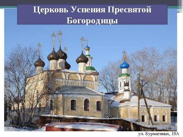 Церковь Успения Пресвятой Богородицы ул. Бурмагиных, 19А