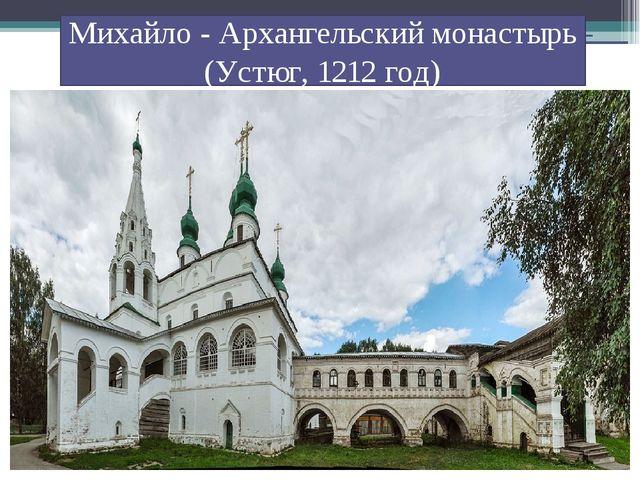 Михайло - Архангельский монастырь (Устюг, 1212 год)