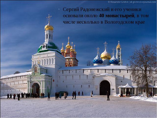 Сергий Радонежский и его ученики основали около 40 монастырей, в том числе не...