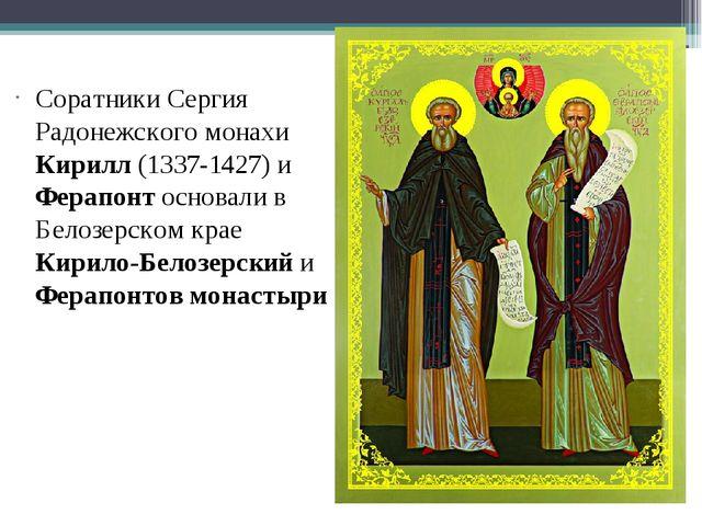 Соратники Сергия Радонежского монахи Кирилл (1337-1427) и Ферапонт основали в...