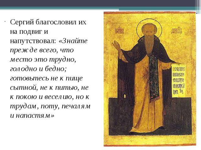 Сергий благословил их на подвиг и напутствовал: «Знайте прежде всего, что мес...