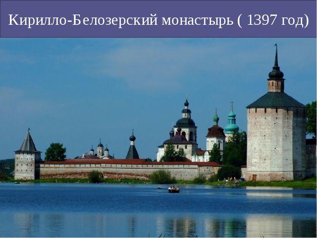 Кирилло-Белозерский монастырь ( 1397 год)