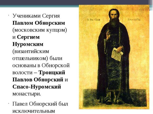 Учениками Сергия Павлом Обнорским (московским купцом) и Сергием Нуромским (ви...