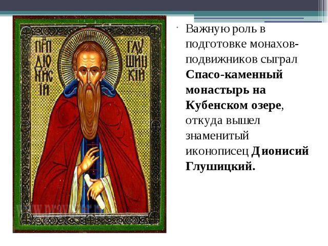 Важную роль в подготовке монахов-подвижников сыграл Спасо-каменный монастырь...