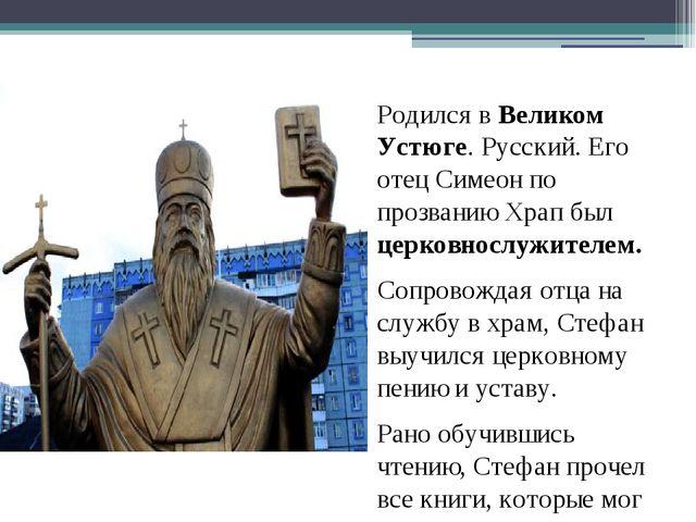 Родился вВеликом Устюге. Русский. Его отец Симеон по прозванию Храп был церк...
