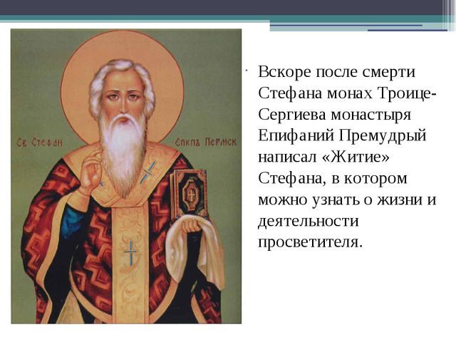 Вскоре после смерти Стефана монах Троице-Сергиева монастыря Епифаний Премудры...
