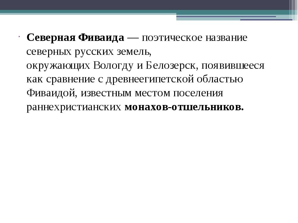 Северная Фиваида— поэтическое название северных русских земель, окружающихВ...