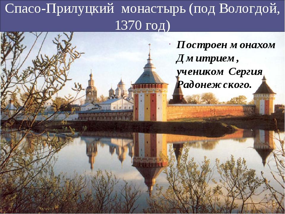 Построен монахом Дмитрием, учеником Сергия Радонежского. Спасо-Прилуцкий мона...