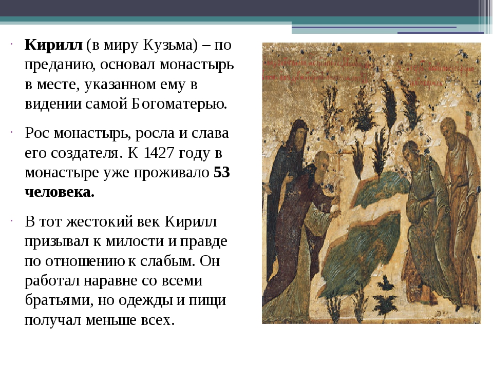 Кирилл (в миру Кузьма) – по преданию, основал монастырь в месте, указанном ем...